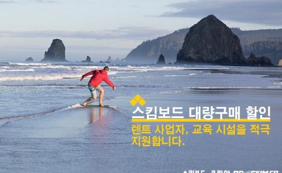 skimboard-korea-bigsale